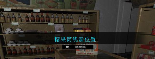 《孙美琪疑案:郎威》五级线索——糖果筒