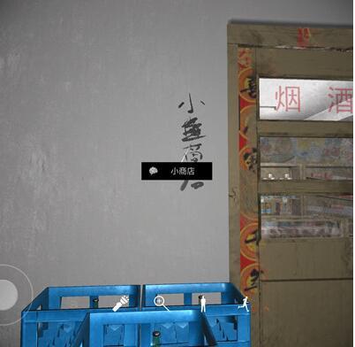 《孙美琪疑案:郎威》五级线索——小商店