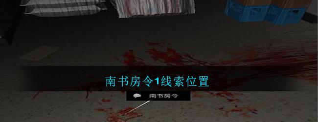 《孙美琪疑案:郎威》五级线索——南书房令1