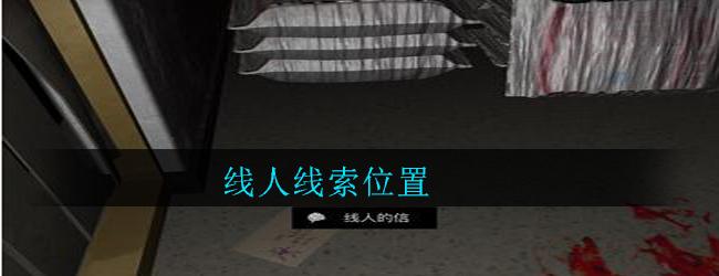 《孙美琪疑案:郎威》五级线索——线人
