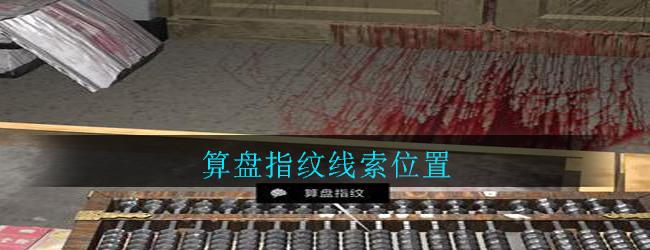 《孙美琪疑案:郎威》五级线索——算盘指纹