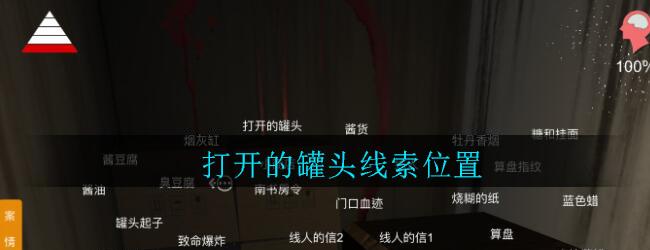 《孙美琪疑案:郎威》五级线索——打开的罐头