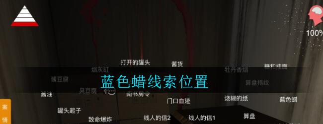 《孙美琪疑案:郎威》五级线索——蓝色蜡