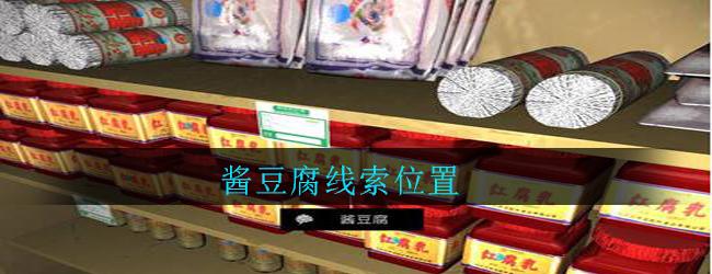 《孙美琪疑案:郎威》五级线索——酱豆腐