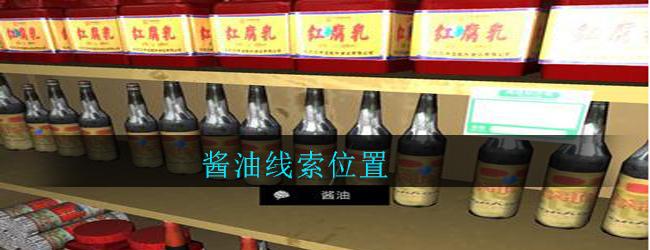 《孙美琪疑案:郎威》五级线索——酱油
