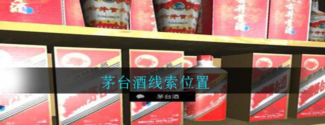 《孙美琪疑案:郎威》五级线索——茅台酒