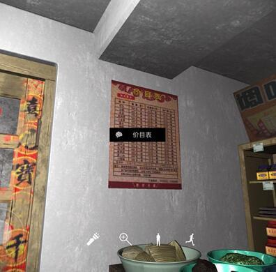 《孙美琪疑案:郎威》五级线索——价目表