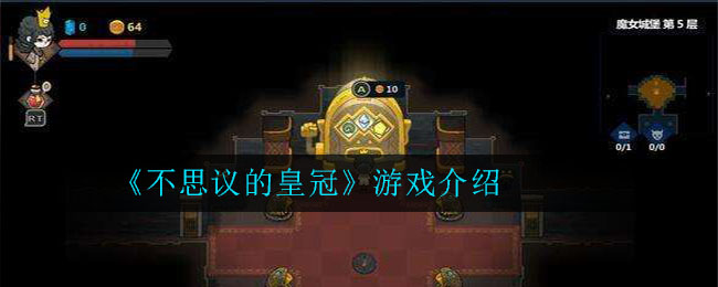 《不思议的皇冠》游戏介绍
