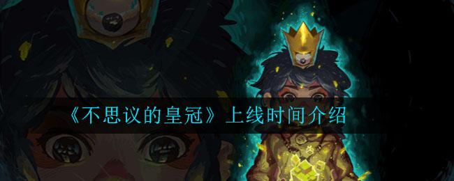 《不思议的皇冠》上线时间介绍