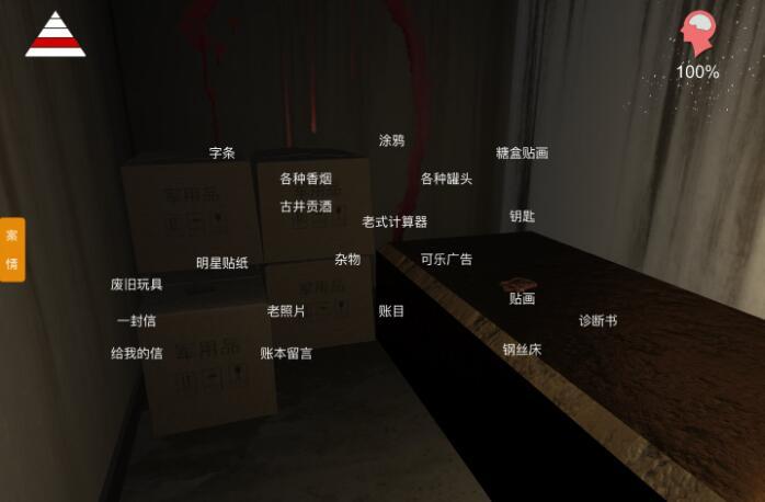 《孙美琪疑案:郎威》四级线索——字条