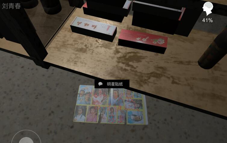 《孙美琪疑案:郎威》四级线索——明星贴纸