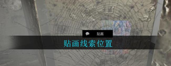 《孙美琪疑案:郎威》四级线索——贴画