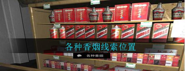 《孙美琪疑案:郎威》四级线索——各种香烟
