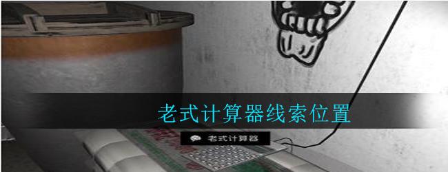 《孙美琪疑案:郎威》四级线索——老式计算器