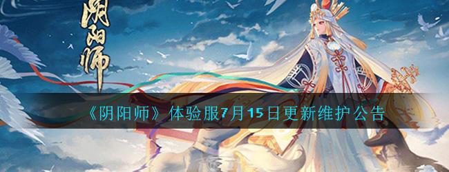 《阴阳师》体验服7月15日更新维护公告