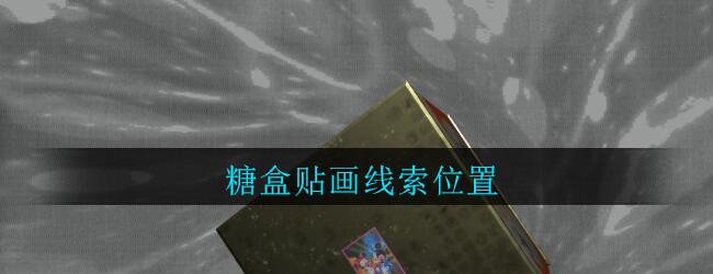 《孙美琪疑案:郎威》四级线索——糖盒贴画