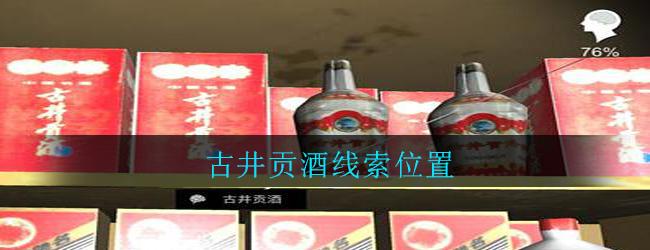 《孙美琪疑案:郎威》四级线索——古井贡酒
