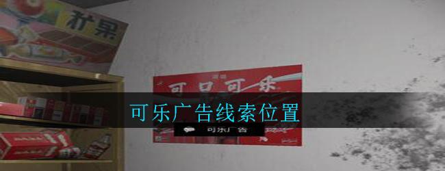 《孙美琪疑案:郎威》四级线索——可乐广告