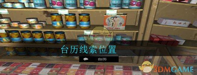 《孙美琪疑案:郎威》三级线索——台历