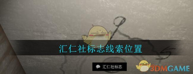 《孙美琪疑案:郎威》三级线索——汇仁社标志