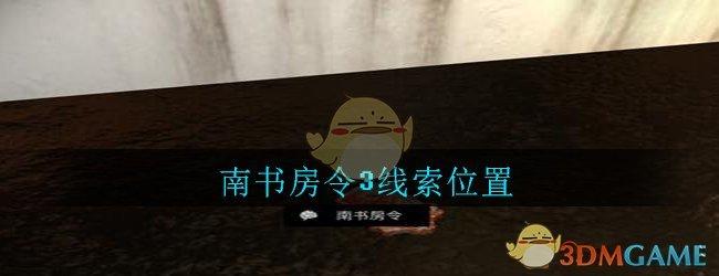 《孙美琪疑案:郎威》三级线索——南书房令3
