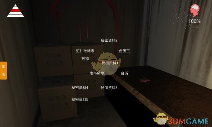 《孙美琪疑案:郎威》三级线索——药物