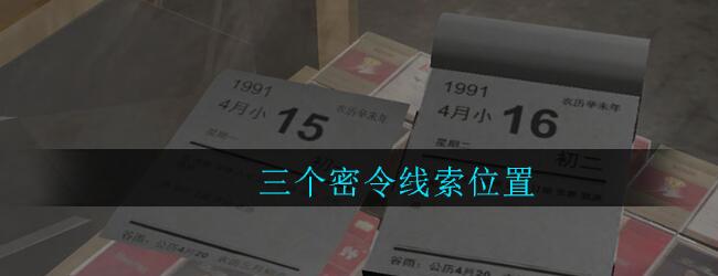 《孙美琪疑案:郎威》二级线索——三个密令
