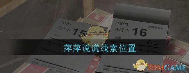 《孙美琪疑案:郎威》二级线索——萍萍说谎