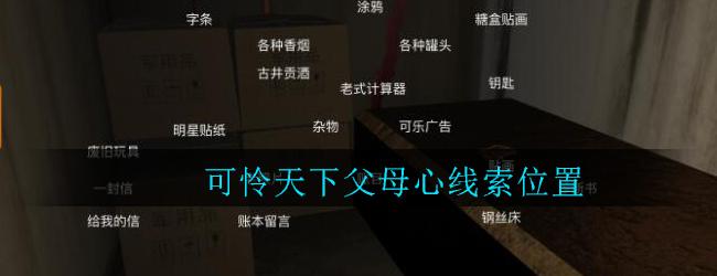 《孙美琪疑案:郎威》二级线索——可怜天下父母心
