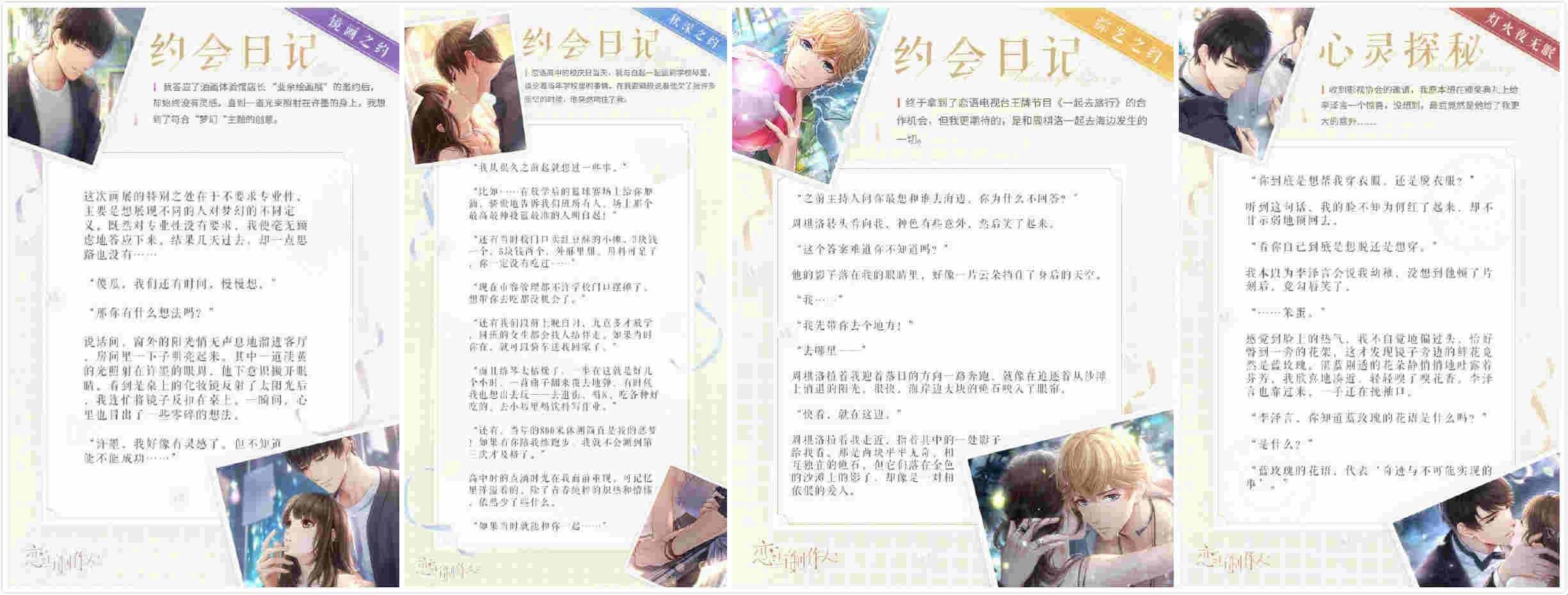 """《恋与制作人》第二季焕新开启 全新篇章""""未来之后""""震撼上线"""
