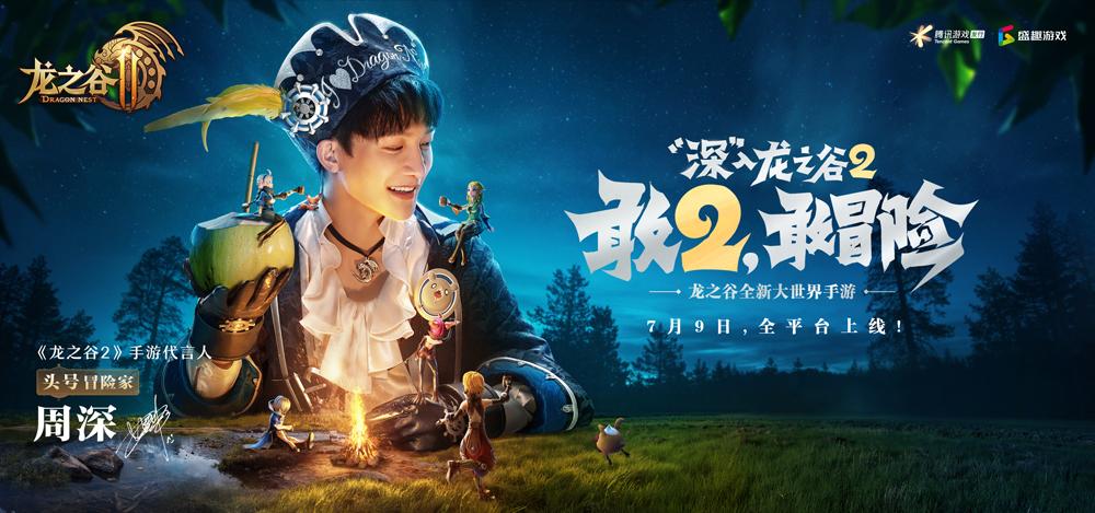 《龙之谷2》上线一周稳居畅销榜Top10 盛趣游戏多款新品蓄势待发