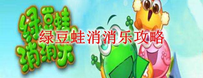 绿豆蛙消消乐攻略