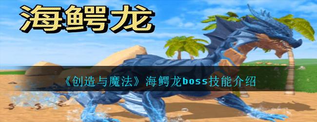《创造与魔法》海鳄龙boss技能介绍