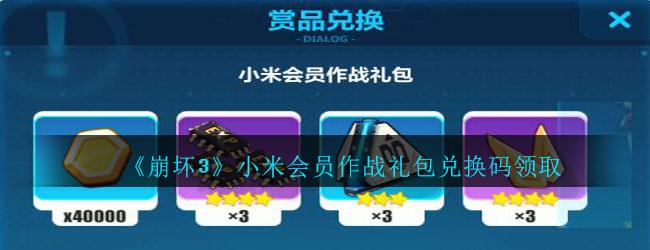 《崩坏3》小米会员作战礼包兑换码领取
