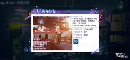 《龙族幻想》手游共庆周年送六星绘梨衣 缤纷活动齐上阵