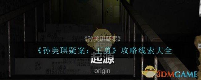 《孙美琪疑案:王勇》攻略线索大全