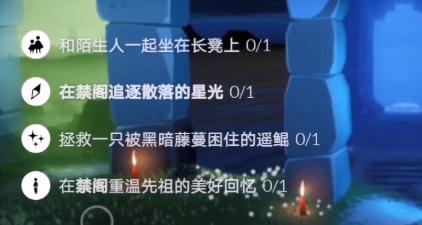 《光遇》7月21号重温先祖回忆位置分享