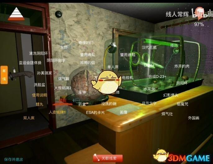 《孙美琪疑案:王勇》五级线索——人皮铭牌1