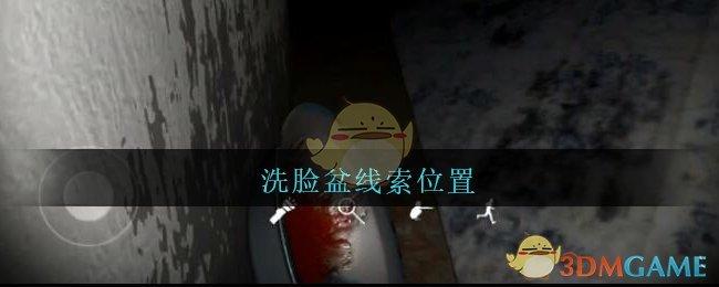 《孙美琪疑案:王勇》五级线索——洗脸盆