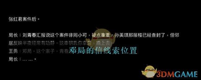 《孙美琪疑案:王勇》五级线索——邓局的信