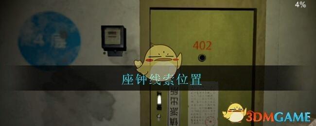 《孙美琪疑案:王勇》五级线索——座钟