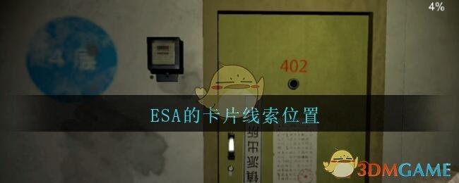 《孙美琪疑案:王勇》五级线索——ESA的卡片