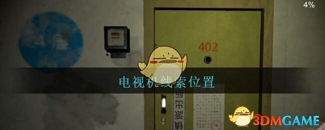 《孙美琪疑案:王勇》五级线索——电视机