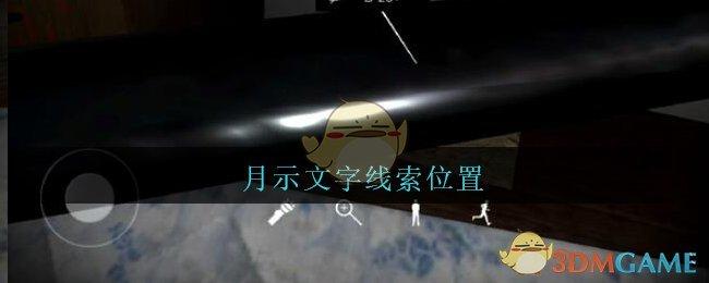 《孙美琪疑案:王勇》五级线索——月示文字
