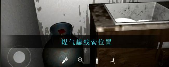 《孙美琪疑案:王勇》五级线索——煤气罐
