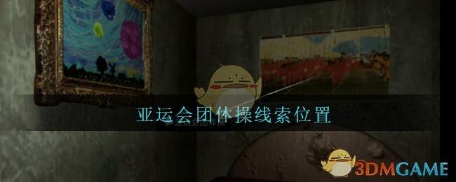 《孙美琪疑案:王勇》五级线索——亚运会团体操
