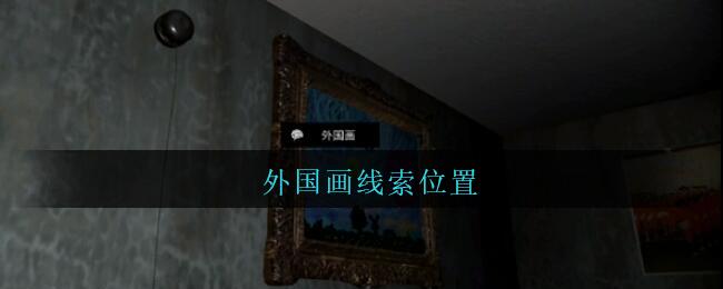 《孙美琪疑案:王勇》五级线索——外国画