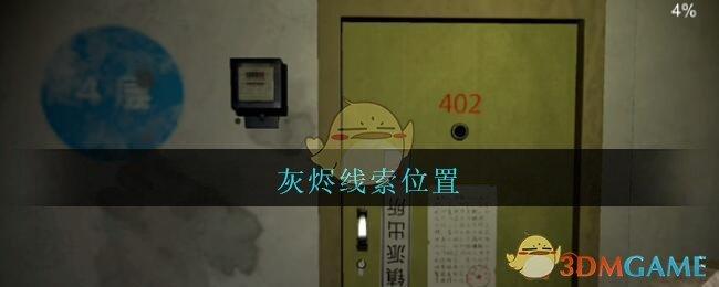 《孙美琪疑案:王勇》五级线索——灰烬