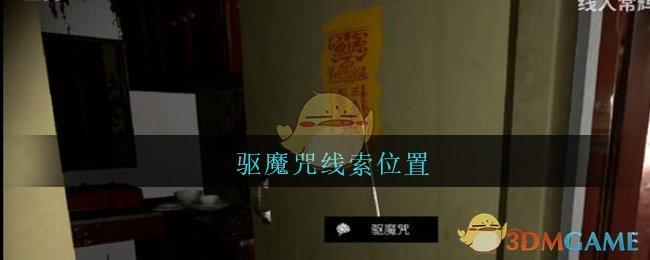 《孙美琪疑案:王勇》五级线索——驱魔咒