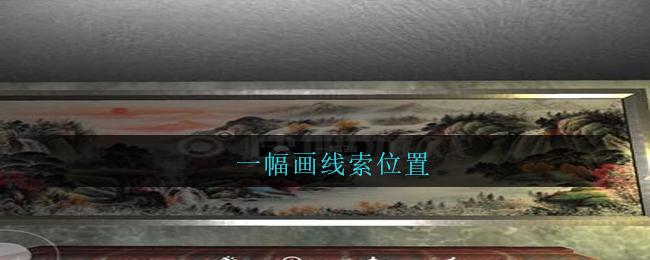 《孙美琪疑案:王勇》四级线索——一幅画